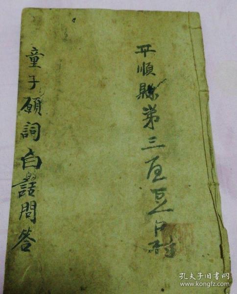 红军烈士,山西平顺县人赵作霖 手写文稿