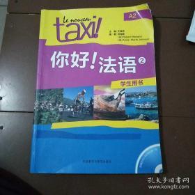你好!法语(2)学生用书