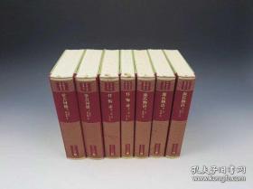 【新版网格毛边本】堂吉诃德、忏悔录、源氏物语(这是第二批,3种共7册合售,精装·限量300套)