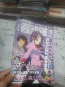 看动漫2009年10月号 豪华版