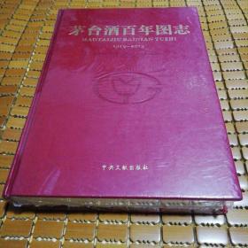 茅台酒百年图志1915-2015【精装大16开】全新未拆封