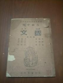 高中国文 第四册