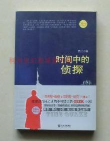 【正版现货】时间中的侦探 负二推理小说