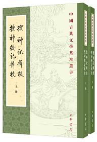 搜神记辑校搜神后记辑校(中国古典文学基本丛书·全2册)