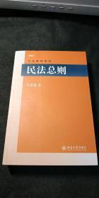 民法总则【民法研究系列】