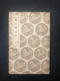 丛书集成初编--丽体金膏、东古文存   存第三册