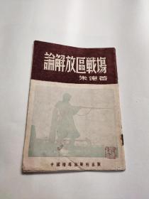 红色收藏1946年3月中国灯塔出版社《论解放区战场》少见版本
