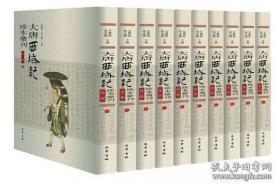 大唐西域记珍本汇刊(第二辑)(10册)