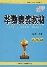 华数奥赛教材:5年级(最新修订)