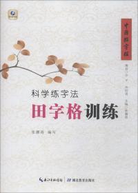 中国好字帖·科学练字法·田字格训练(常用字)
