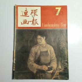 连环画报 1983-7