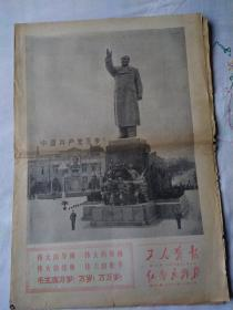 工人战报,红卫兵战报,1969年合刊