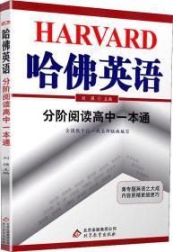 哈佛英语 分阶阅读高中一本通 2019版