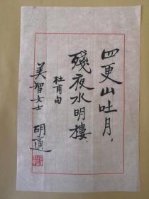 胡适书法 书信 信札 手札 软片 精品