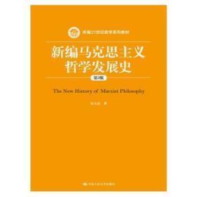 现货 新编马克思主义哲学发展史(第3版) 安启念 中国人民大学出版社 9787300217406