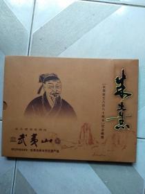 朱熹诞生八百八十周年纪念邮册(朱子理学发祥地武夷山),含个性化一版,邮票多张等