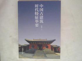 中国古建筑时代特征举要