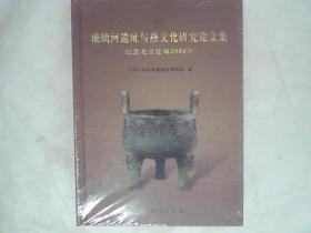 琉璃河遗址与燕文化研究论文集:纪念北京建城3060年【全新塑封】