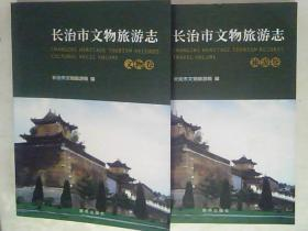 长治市文物旅游志(文物卷)(旅游卷)两本
