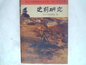 史前研究——西安半坡博物馆成立四十周年纪念文集(1958~1998)