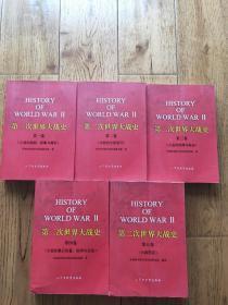 (包邮)第二次世界大战史 (1-5卷全)第一卷 第二卷 第三卷 第四卷 第五卷 军事科学出版社 1