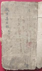《救生集》(卷4)1厚册(2公分),14.2x24.7cm!