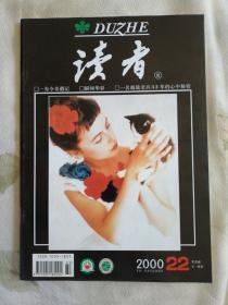 读者 2000 22