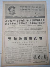 文革报纸北京日报1968年3月25日(4开四版)江苏省和南京市革命委员会凯歌声中诞生。