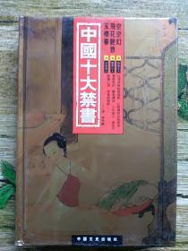 中国十大禁书/空空幻    飞花艳想    玉楼春