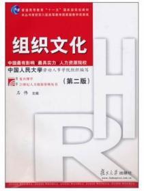 组织文化第二版管理 石伟著 复旦大学出版9787309075823