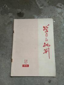 学习与批判1976.5.