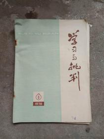 学习与批判1976.6.