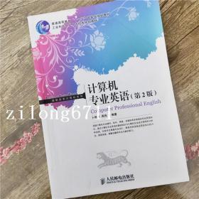 计算机专业英语 第二版 第2版 卜艳萍 人民邮电出版社 9787115270368