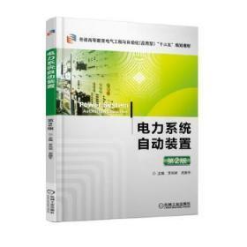 电力系统自动装置 第2版 李凤荣 武晓冬 机械工业出版社 9787111579298