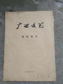 广西文艺戏剧增刊《桂剧.钟声阵阵,木偶小话剧.红军标语》16开本