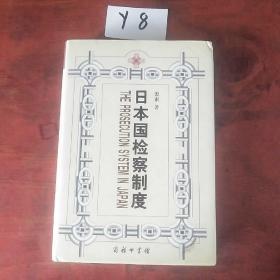 日本国检察制度1