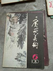 广西美术1980.6