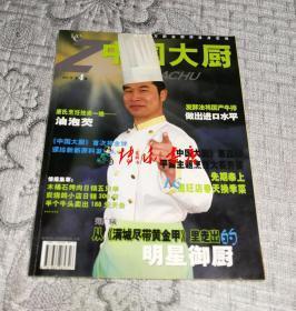 中国大厨2007年第4辑