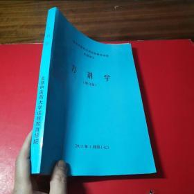 方剂学(修订版)