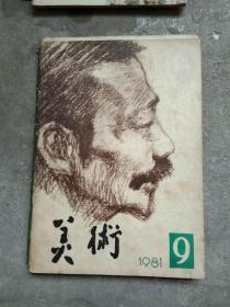美术1981.9
