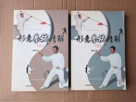 形意拳械精解. 上下册、邸国勇 编著、人民体育出版社、2004年一版一印、印数5100册