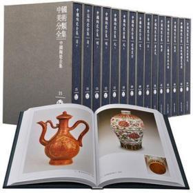 中国陶瓷全集(16开精装 全十五册 原箱装)
