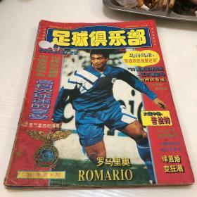 足球杂志1994年第6期