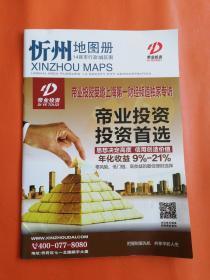 忻州地图册