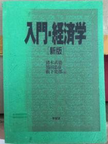 入门・経済学