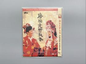 唐伯虎点秋香 (大陆正版) DVD9