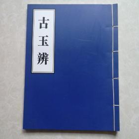 《古玉辨》   (注:此书物流只选择邮政挂号印刷)
