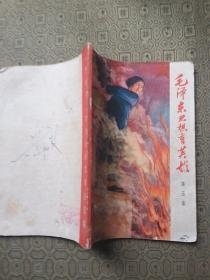 毛泽东思想育英雄 (第五集)