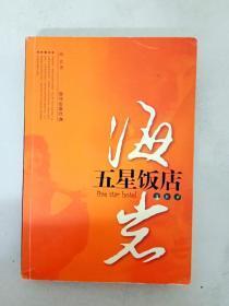 DA119565 五星�店(一版一印)