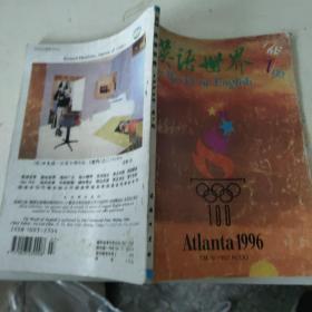 英语世界月刊第15卷,1996.7